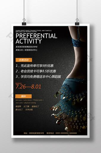 肚皮舞健身訓練海報模板 模板 PSD