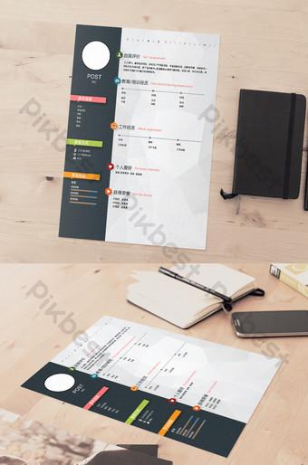 時尚創意個性簡歷模板 模板 PSD