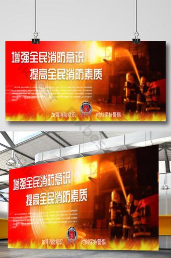 fire protection culture slogan design exhibition board Template PSD