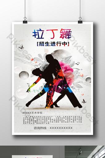 الصيف تدريب الرقص اللاتينية قالب ملصق ملون قالب PSD