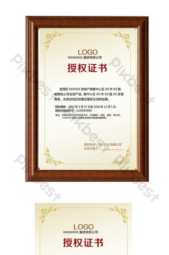 歐式花邊經銷商授權證書模板 模板 PSD