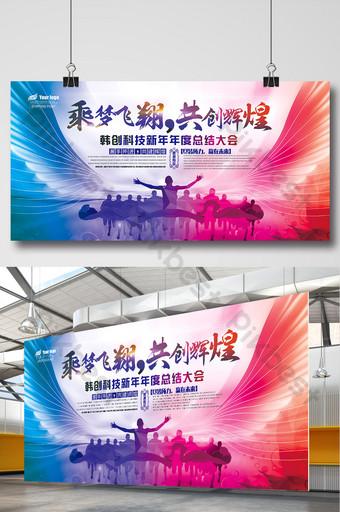 會議高峰論壇企業年會的舞台背景設計 模板 PSD