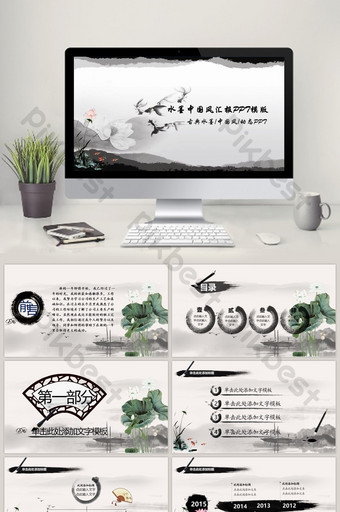 Ink and wash Chinese style report summary PPT template PowerPoint Template PPTX
