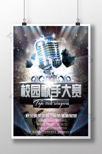 時尚酷校園歌手大賽促銷海報 模板 PSD