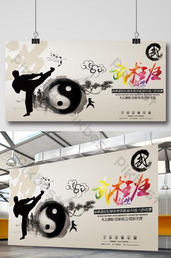 中國式武術訓練班海報 模板 PSD