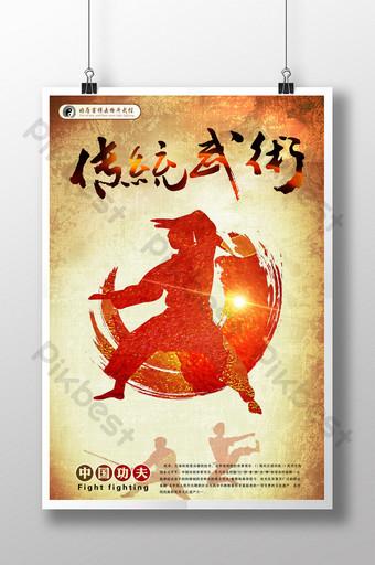 令人震驚的中國傳統功夫武術海報 模板 PSD