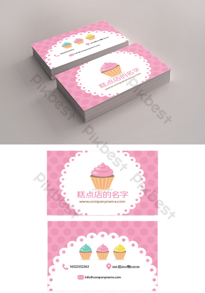 Sweet sweet cake shop west point dessert shop business card template sweet sweet cake shop west point dessert shop business card template flashek Choice Image