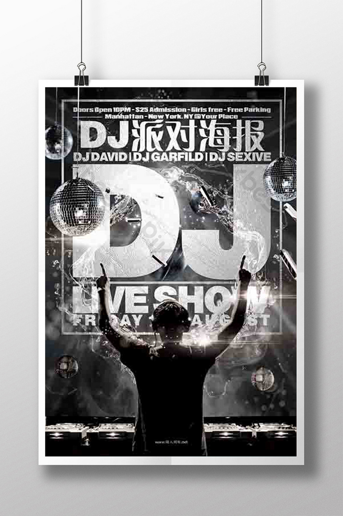 dj live performance party performance poster