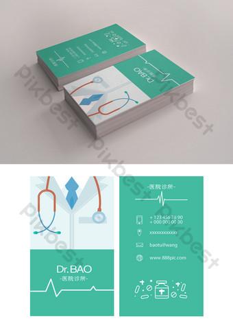 Modèle de conception de carte de visite de clinique hospitalière de mode créative Modèle AI