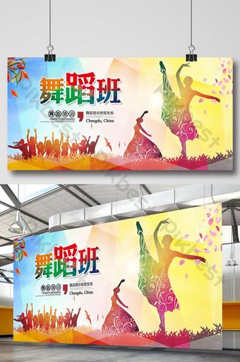 舞蹈培訓班招生廣告展示板背面 模板 PSD
