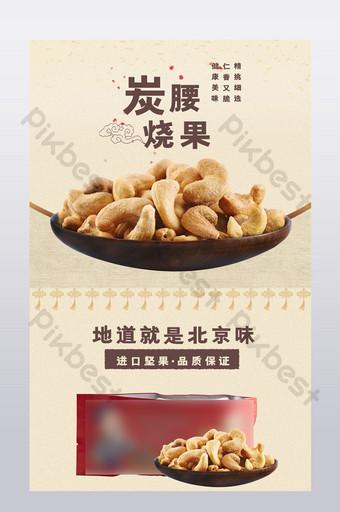 Taobao Tmall arang bakar kacang mete rincian deskripsi halaman deskripsi template psd E-commerce Templat PSD
