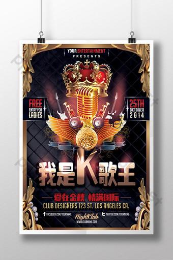 豪華背景,我是歌手演唱大賽之王海報 模板 PSD