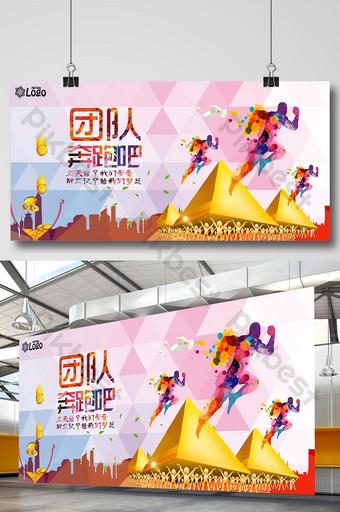 ثقافة الشركات جدار فريق ملهمة شعار الملصق الإبداعي قالب PSD