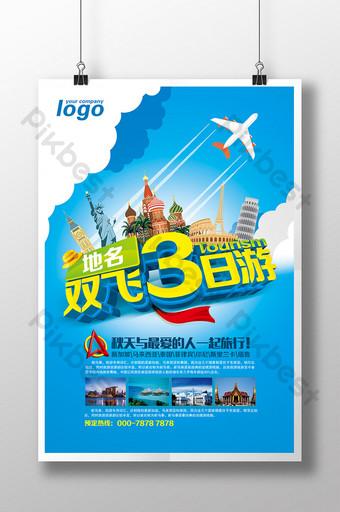 雙飛三日遊旅行社海報 模板 PSD