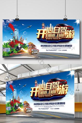لوحة عرض ملصق ترويج السياحة والسفر ذاتية القيادة قالب PSD