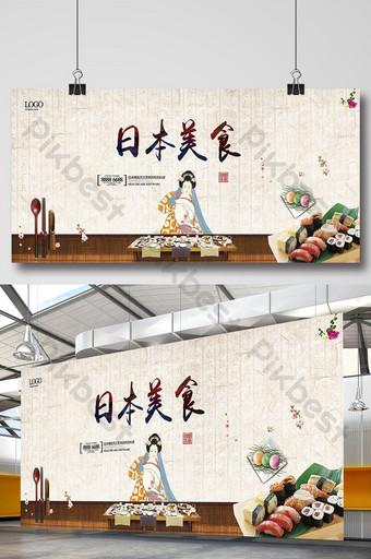 日本料理食品廣告展板背景 模板 PSD