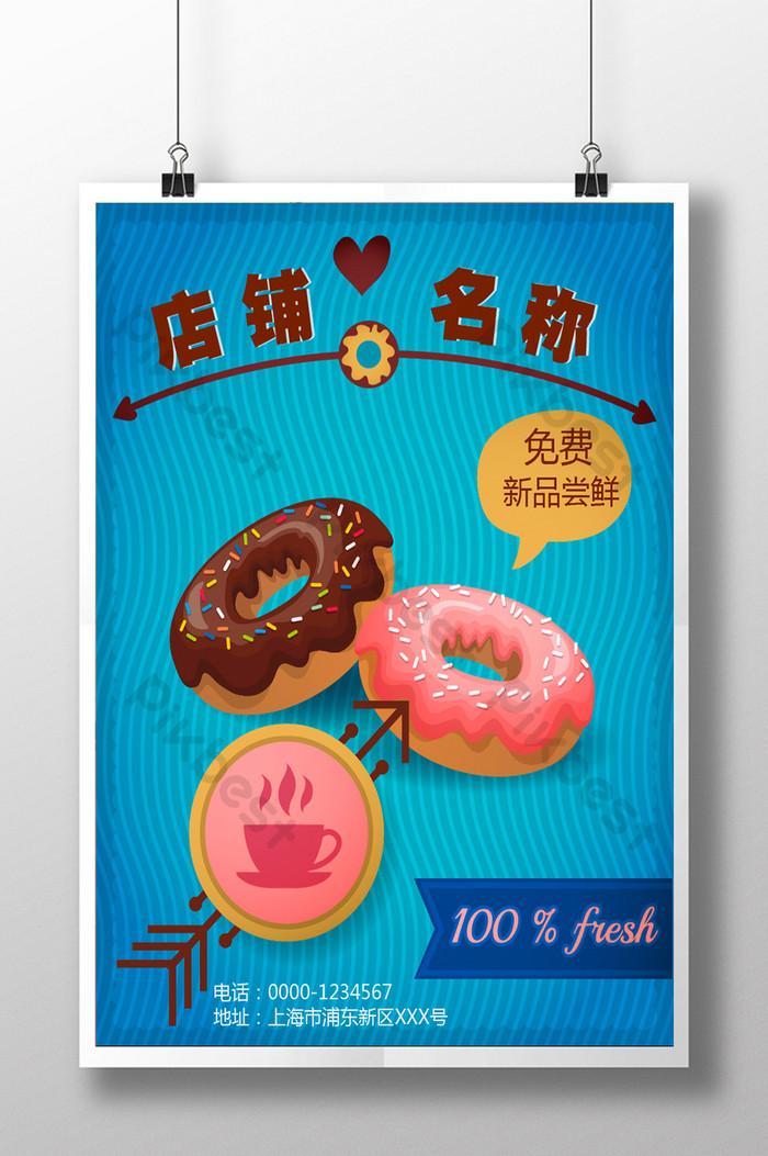 Desain Poster Gourmet Donat Templat Ai Unduhan Gratis Pikbest