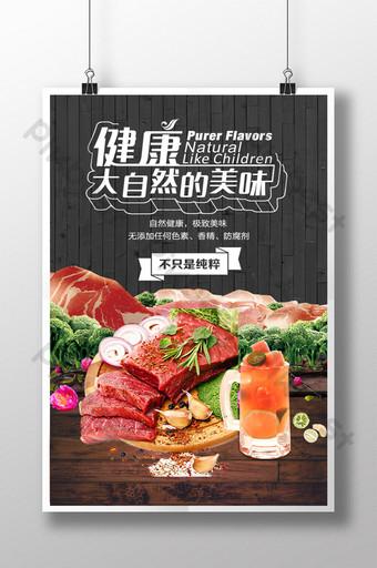 健康簡約餐飲海報設計 模板 PSD