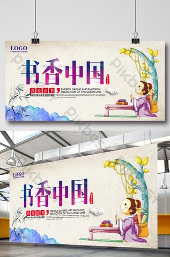 書香中國我愛讀書促進展示板 模板 PSD