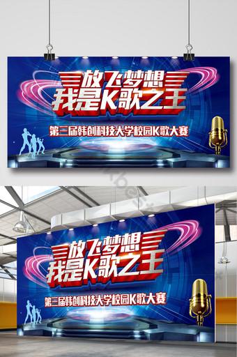 飛夢校園k歌大賽舞台背景展板設計 模板 PSD