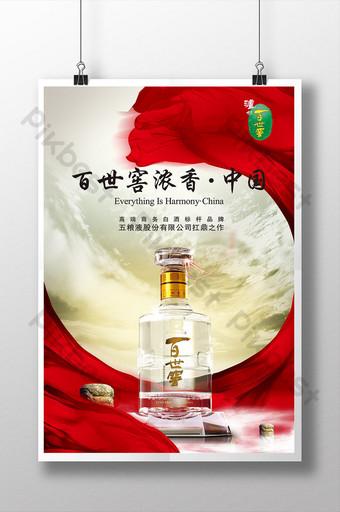 diseño de cartel de licor promoción de vino archivo fuente psd Modelo PSD