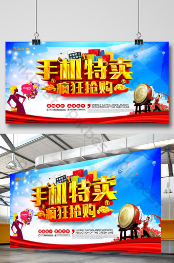 Selling mobile phone ads snapped up poster pictures Template PSD