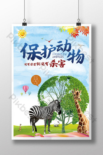 Animal protection public service advertisement poster exhibition board dm single page Template PSD