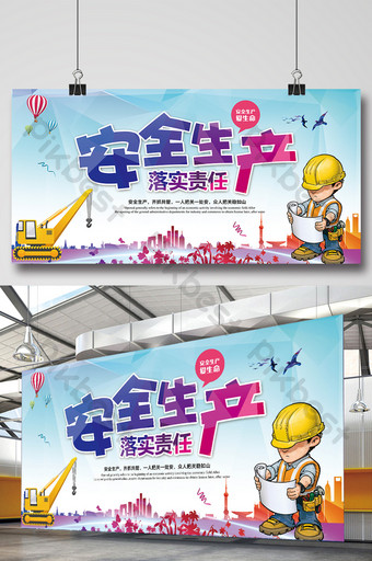 Safety production public welfare poster display board psd Template PSD