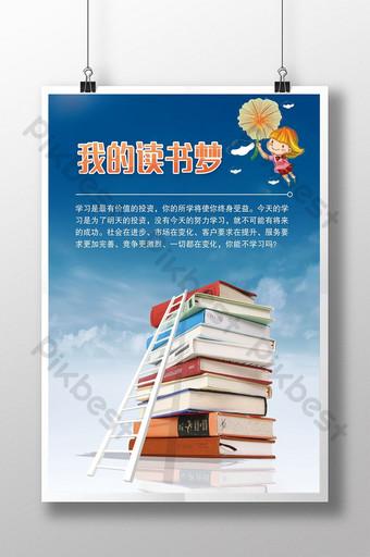我的讀書夢公益活動廣告背景 模板 PSD