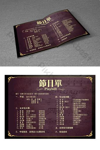 音樂會節目設計 模板 PSD