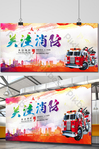 pay attention to fire protection posters Template PSD