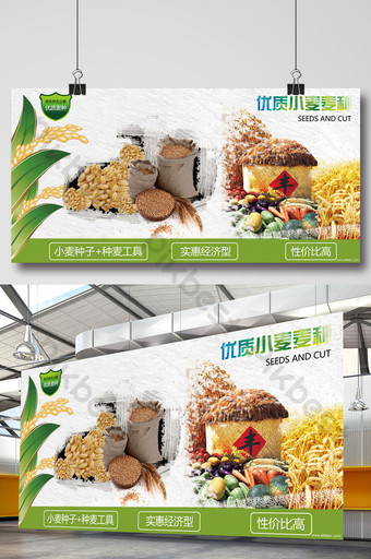 agricultural high-quality wheat seed introduction promotion poster design Template PSD
