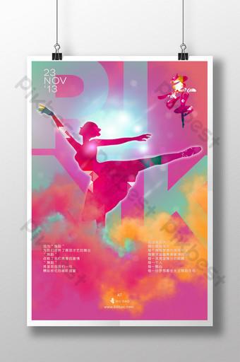 粉色夢幻舞蹈表演海報設計 模板 PSD