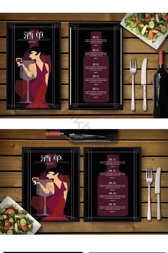 Brochure de vin de l'hôtel haut de gamme Recette de la liste des raisins secs Modèle AI