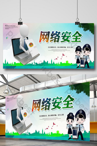 Cyber Security Civilization Poster Exhibition Board Template PSD