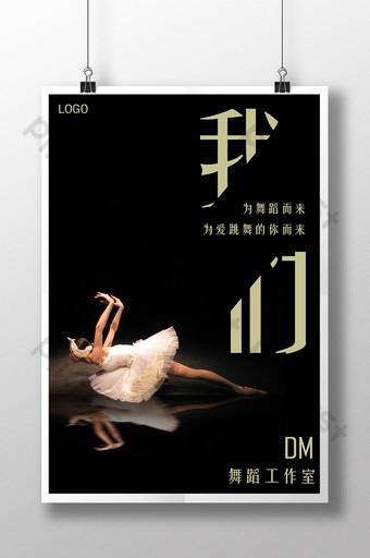 舞蹈班培訓招生DM單張彩頁設計 模板 PSD