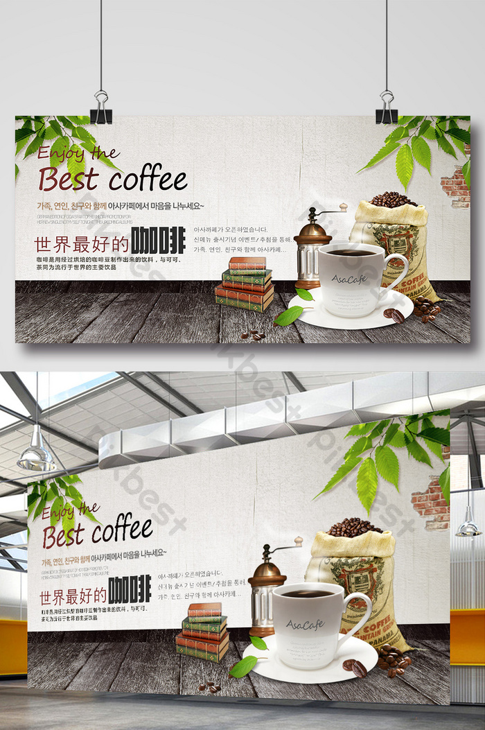 coffee poster template download
