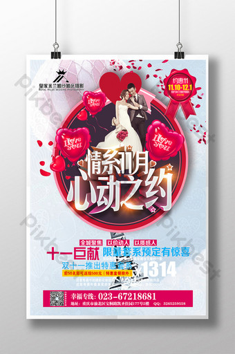 cartel de fotografía de boda doble 11 psd Modelo PSD