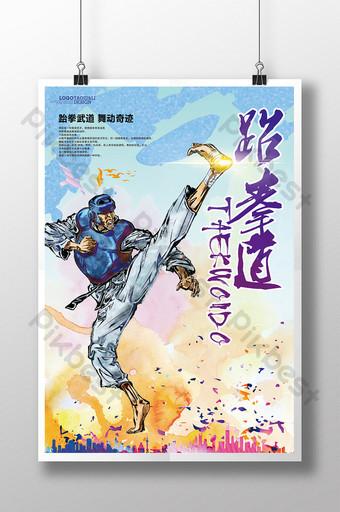 Taekwondo poster exhibition board dm single page Template PSD