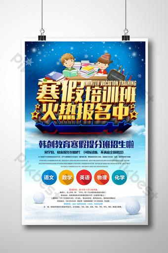 cartel de inscripción de clase de vacaciones de invierno flyer plantilla de diseño de archivo fuente psd Modelo PSD