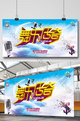 舞蹈課促銷海報展板dm單頁 模板 PSD