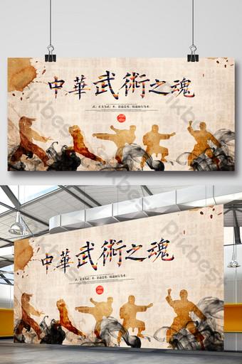 中國式武術訓練文化表演 模板 PSD