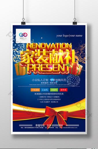 تحسين المنزل هدية شركة الديكور ملصق تعزيز الحدث قالب PSD