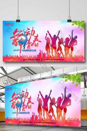 舞蹈培訓班入學促進展示板 模板 PSD
