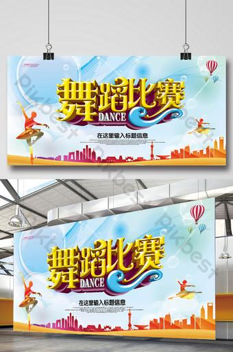 舞蹈比賽促銷海報活動展覽板dm單頁 模板 PSD