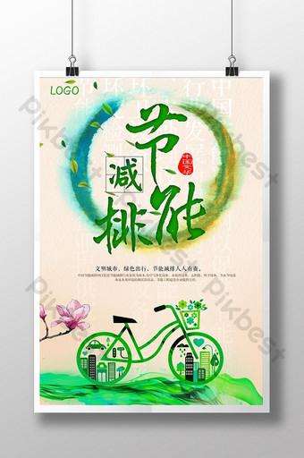 Gambar Poster Hemat Energi Template Psd Png Vektor Download Gratis Pikbest