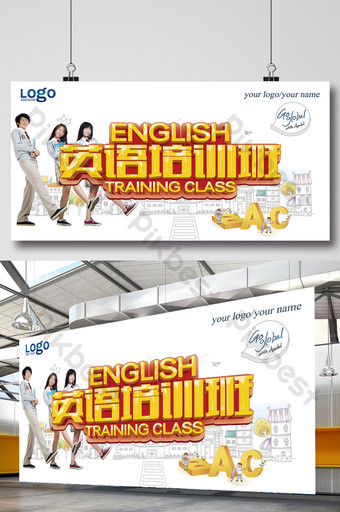英語培訓班入學促進展示板 模板 PSD