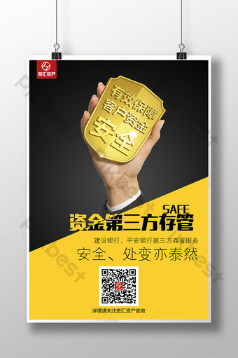 design of third-party security exhibition board for financial company fund depository Template PSD