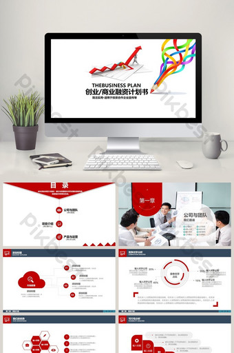 Financial insurance financial product promotion sales PPT template PowerPoint Template PPTX