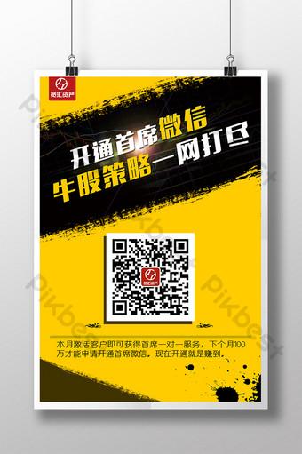 escanee el código qr para ver el diseño del volante del evento de acciones de toros de forma gratuita Modelo PSD